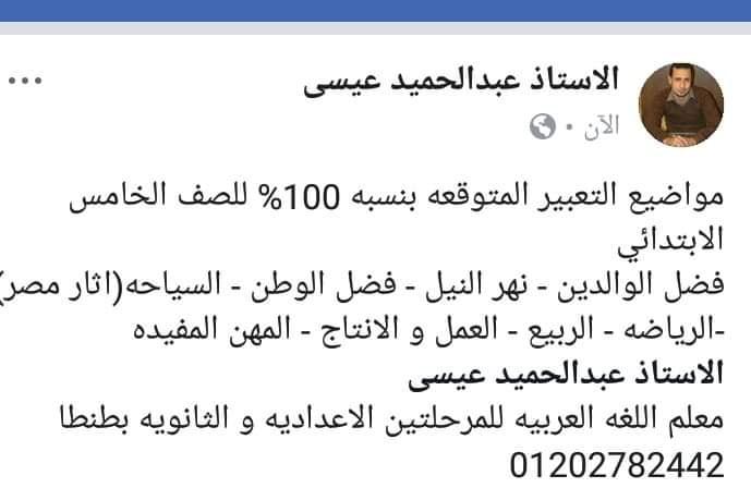 توقعات التعبير للصف الخامس الابتدائي ترم ثاني أ/ عبد الحميد عيسي 57703211