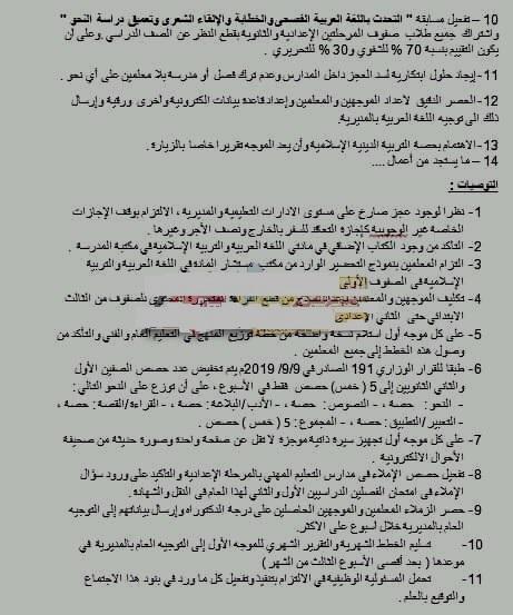 تعليمات توجيه اللغة العربية  2019 / 2020 5773