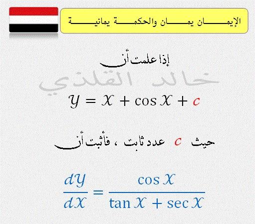 800 مسألة وحلها في الرياضيات للأستاذ الكبير الخوارزمي الخبير / خالد القلذي  5777