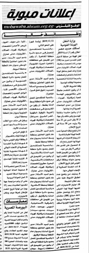 لخريجي هندسة.. وظائف بالهيئة القومية لسكك حديد مصر.. ننشر الاعلان 5784