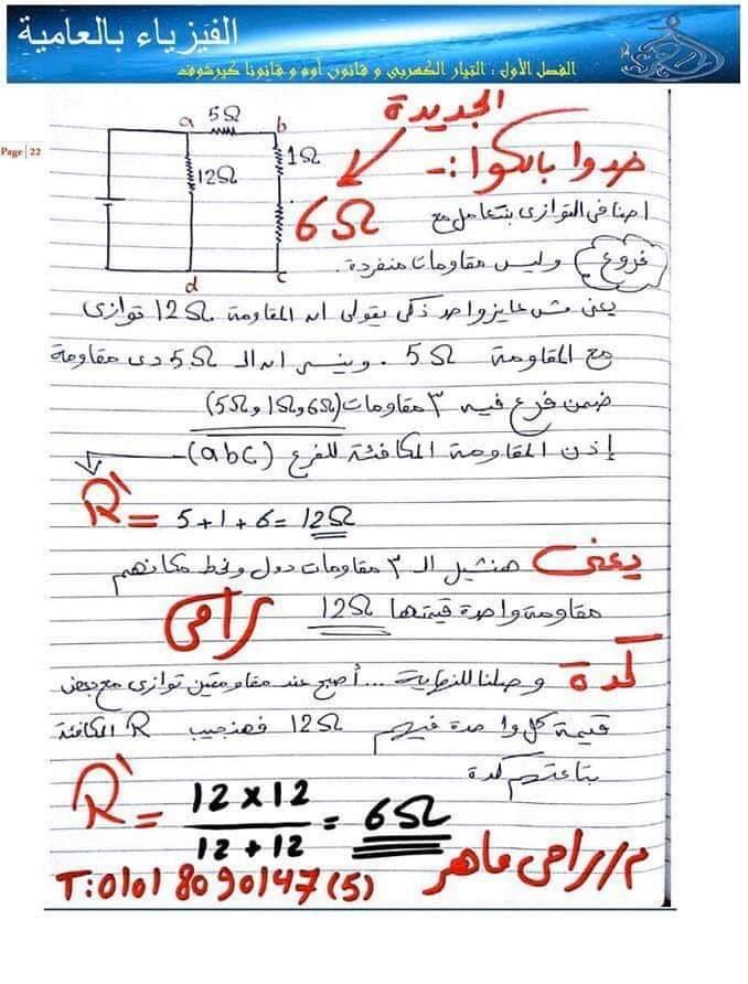 فيزياء| ملخص قوانين التوالي والتوازي و ازاي تحل اي دايرة كهربية تقابلك بسهولة للثانوية العامة 5794