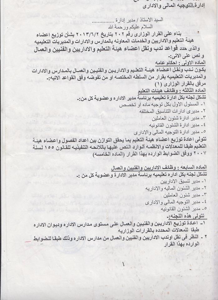 مذكرة التوجيه المالي والاداري بخصوص ندب المعلمين 5804