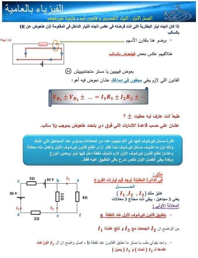 ملخص قوانين كيرشوف وطريقة حل المسائل - فيزياء تالتة ثانوي أ/ رامي ماهر 5809