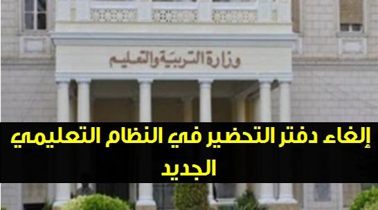 التعليم: إلغاء دفتر التحضير في النظام الجديد 5815