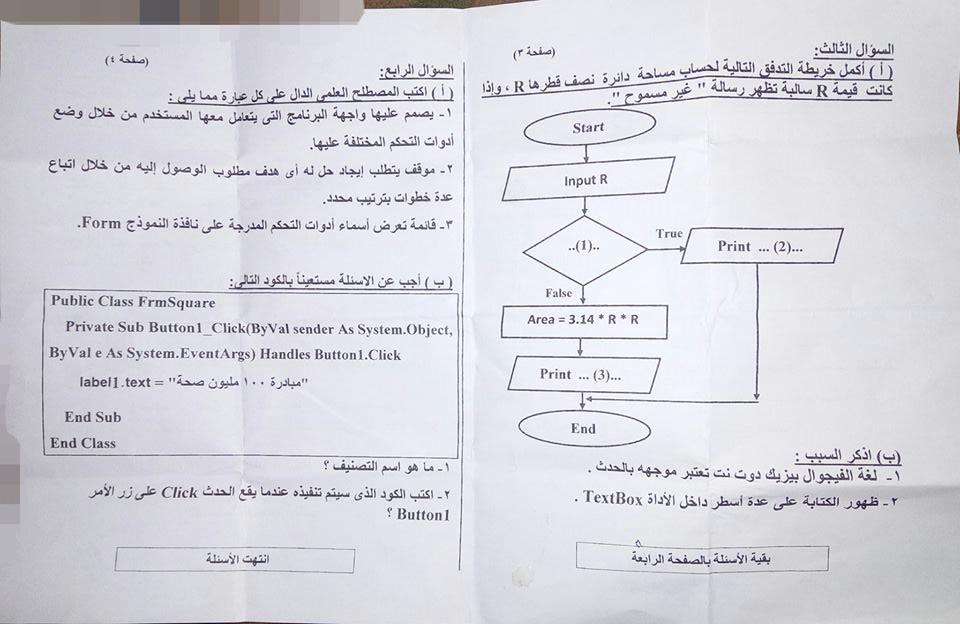 امتحان الحاسب الالي للصف الثالث الاعدادي ترم أول 2019 محافظة بنى سويف 5818
