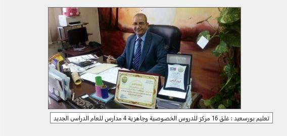 غلق 16 مركز للدروس الخصوصية بمحافظة بورسعيد 583