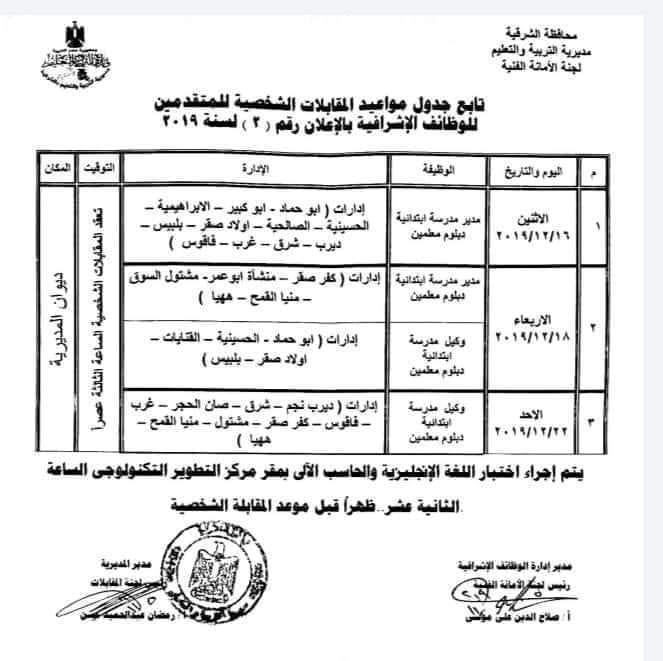 جدول مواعيد مقابلات دبلوم المعلمين والمعلمات للوظائف الاشرافيه بمحافظة الشرقية 5840