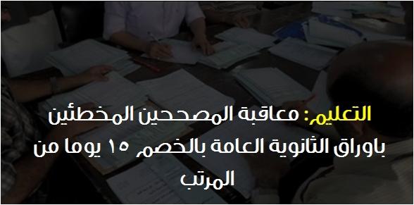 التعليم: معاقبة المصححين المخطئين باوراق الثانوية العامة بالخصم ١٥ يوما من المرتب 585