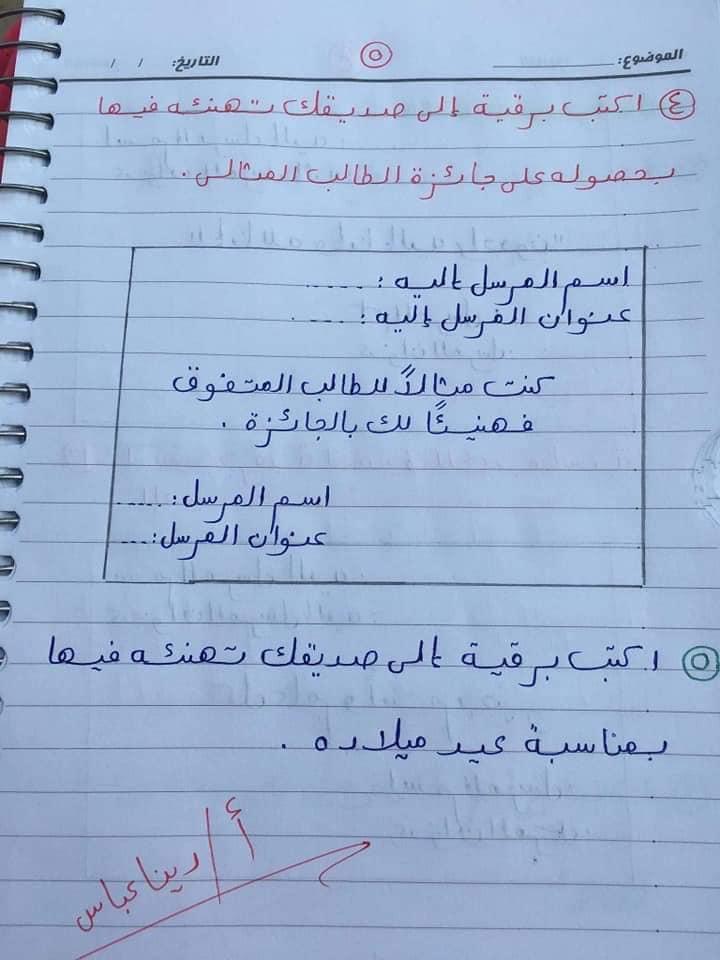 كيفيه كتابه البرقيه مس دينا عباس 5850