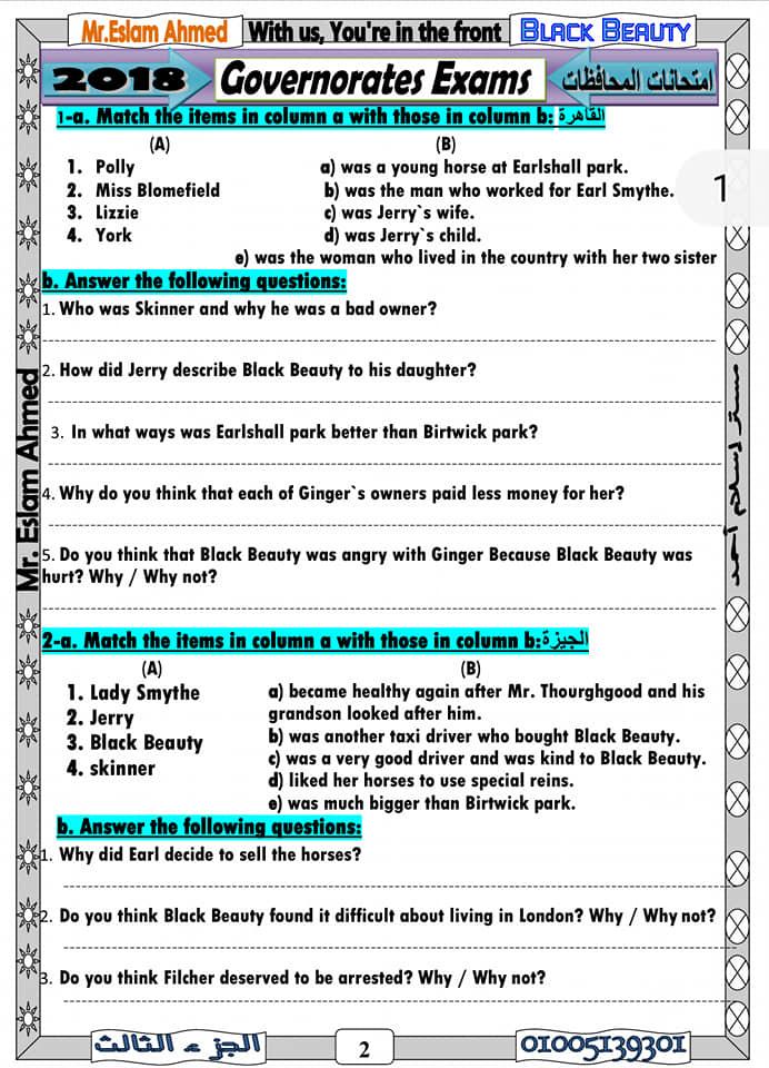 مراجعة سريعة لقصة Black Beauty من امتحانات المحافظات للصف الثالث الاعدادي ترم ثاني 58574510