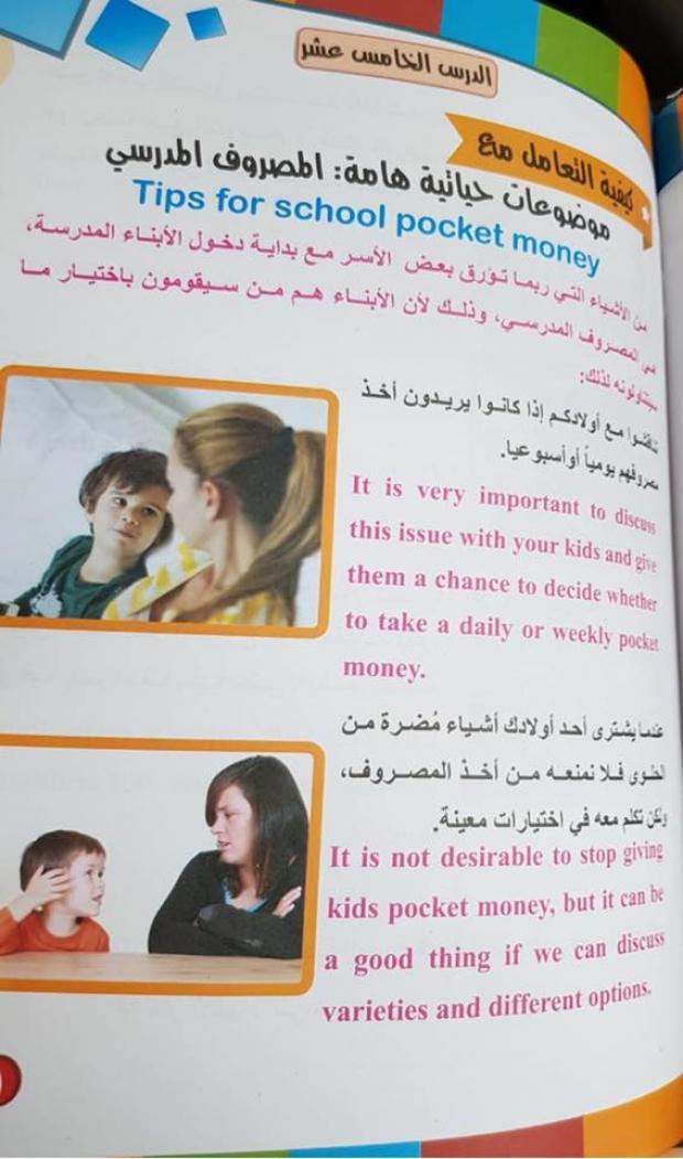 لأول مرة.. كتاب لتعليم الإتيكيت لتلاميذ أولى ابتدائي 58675710