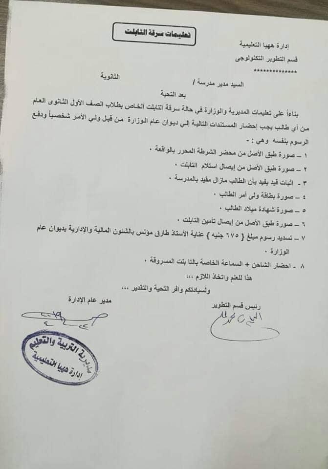 """فاكس الإجراءات التى تتخذ حال سرقة التابلت من الطالب""""مستند"""" 58758410"""