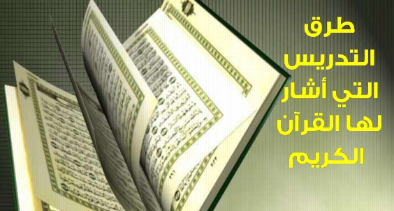 للمعلمين والمعلمات.. تعرف على 12 طريقة تدريس ذكرها القرآن الكريم 58817