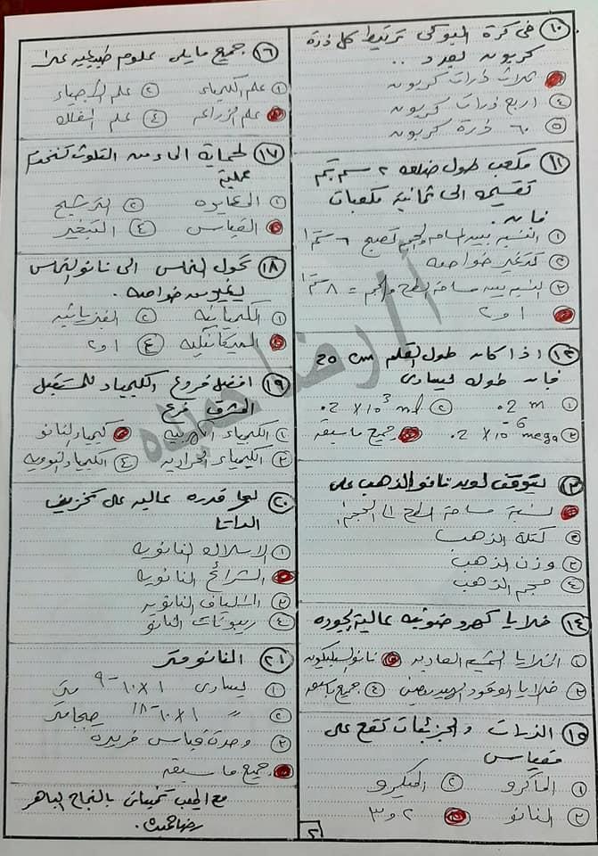 اختبار كيمياء نظام حديث الصف الاول الثانوى 2020 مستر رضا حميدة 5886