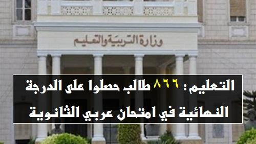 تفاصيل نتيجة تقدير درجات امتحان مادة اللغة العربية للثانوية العامة  58911