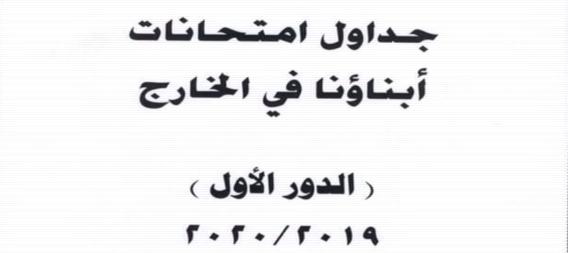 جدول امتحانات الدور الأول 2020 للمصريين بالخارج  5893