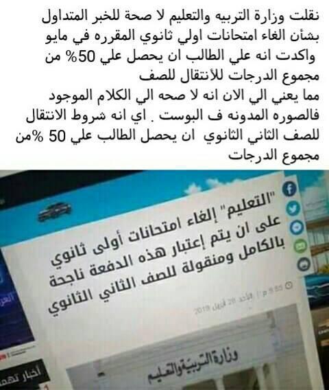 """التعليم"""" تنفي صحة الخبر المتداول بشأن إلغاء امتحان مايو لأولى ثانوي.. وتؤكد: بلاش بلبلة 59299210"""