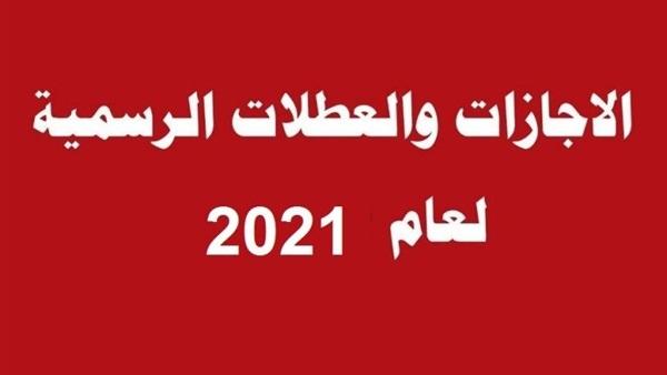 قائمة الإجازات الرسمية 2021  59316