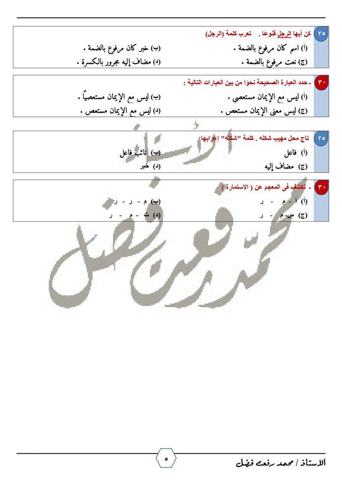 نموذج امتحان لغة عربية الصف الأول الثانوى٢٠٢٠ 5938