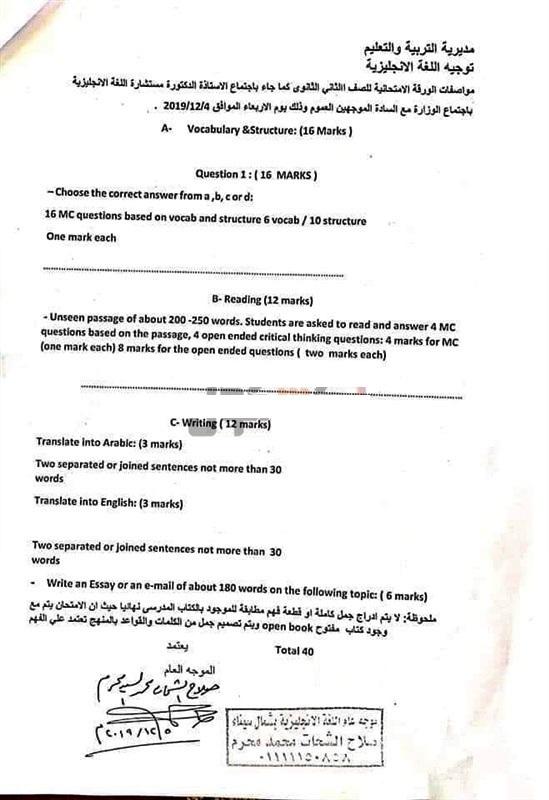 """مواصفات امتحان اللغة الإنجليزية للصفين الأول والثاني الثانوي 2020 رسميا من مستشار المادة """"مستند"""" 59512"""