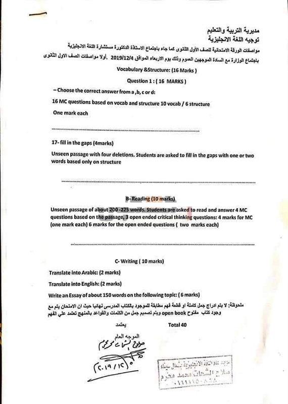 """مواصفات امتحان اللغة الإنجليزية للصفين الأول والثاني الثانوي 2020 رسميا من مستشار المادة """"مستند"""" 59612"""