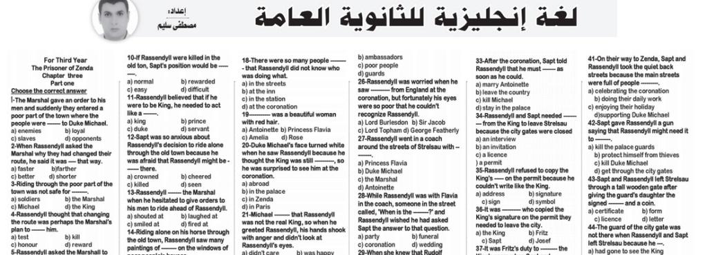 مراجعة لغة انجليزية ثالثة ثانوي مستر/ مصطفى سليم 5986