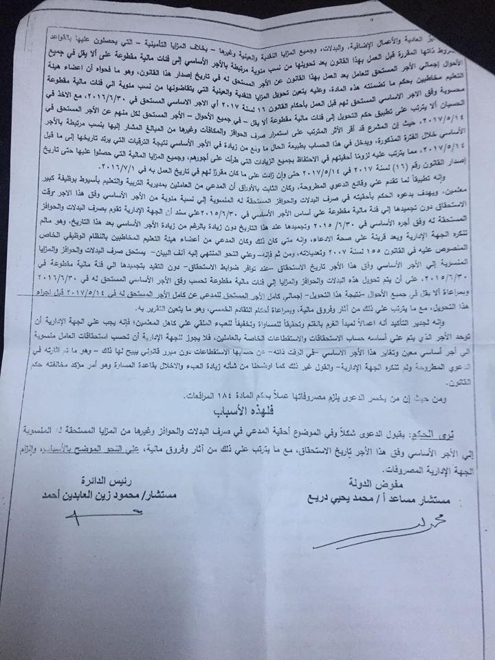 """حكم بإلغاء القرار الخاص بتجميد أساسي المعلمين على اساسى ٢٠١٥ """"مستند"""" 5988"""