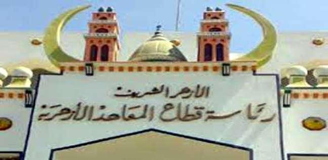 بدء تسجيل استمارات الشهادتين الإعدادية والثانوية الأزهرية أول فبراير 59985738