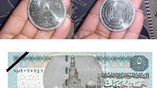 """مصلحة سك العملة"""" تكشف حقيقة إصدار عملة فئة 5 جنيهات و10 جنيهات معدنية 60010"""
