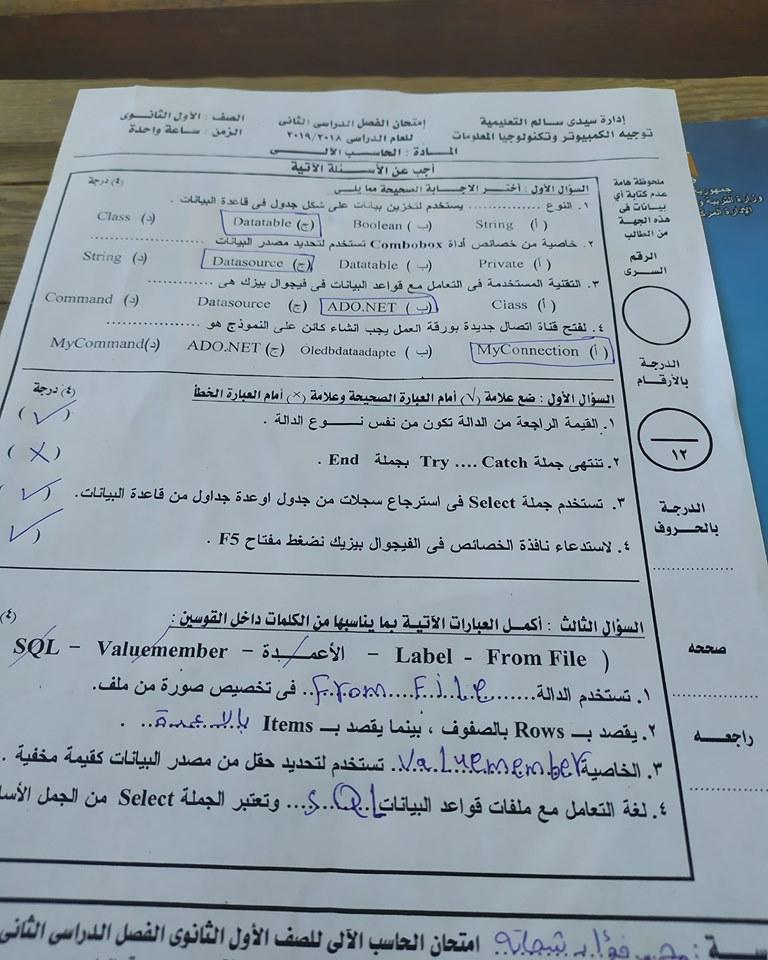 امتحان الحاسب الألي للصف الأول الثانوي ترم ثاني 2019 محافظة كفر الشيخ 60361810