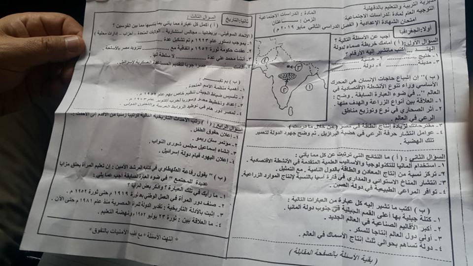 امتحان الدراسات للصف الثالث الاعدادي ترم ثاني 2019 محافظة الدقهلية 60547910