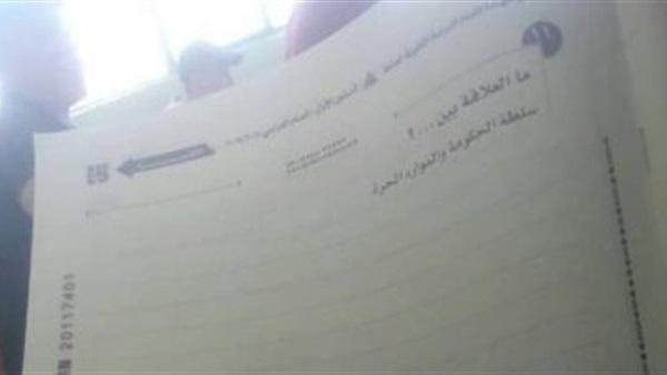 مسرب امتحان الاقتصاد صور مراقب اللجنة مع ورقة الاسئلة 60813