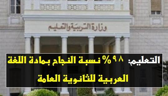 التعليم: ٩٨٪ نسبة النجاح بمادة اللغة العربية للثانوية العامة 610