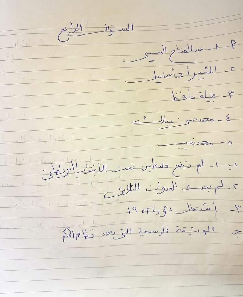 اجابة امتحان الدراسات للشهادة الإعدادية ترم ثاني ٢٠٢١ محافظة الفيوم 61011