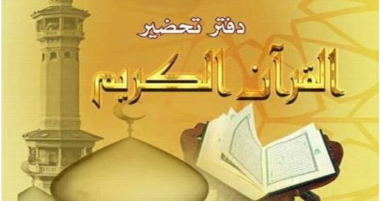 دفتر تحضير الكتروني لمادة القرآن الكريم 2019 6108