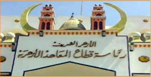 عاجل.. الأزهر يشدد على الموجهين والمعلمين سرعة التسجيل والدخول على بنك المعرفة المصرى 61100