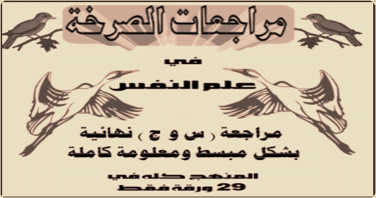 مراجعة علم النفس والاجتماع للصف الثالث الثانوي 2020 مستر احمد عبد الغفار 6118