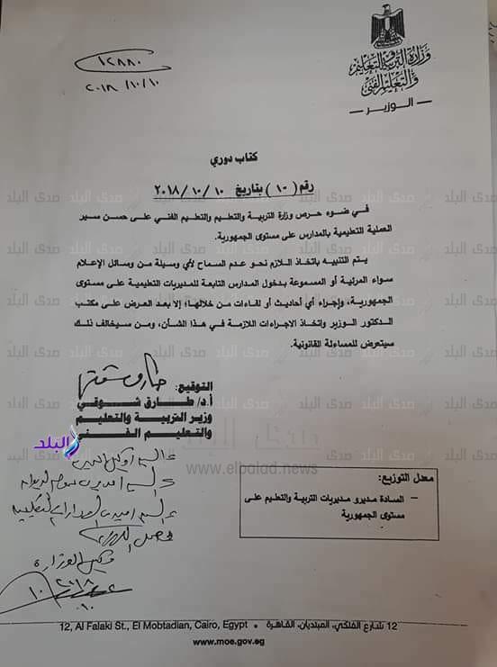 رسمياً.. منع وسائل الاعلام من دخول المدارس والتحذير من إجراء أي أحاديث الا بعد موافقة الوزير 61210