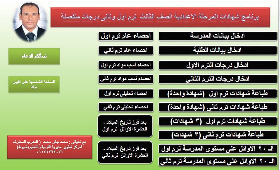 برنامج شهادات المرحلة الاعدادية أ/ محمد جابر 61274710