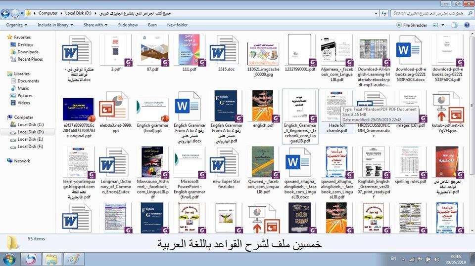 جميع كتب الجرامر اللى بتشرح قواعد انجليزى عربى 61282110