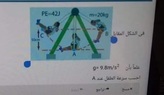"""امتحان الفيزياء.. سؤال """"المرجيحة"""" يُحير طلاب أولى ثانوي 61290710"""