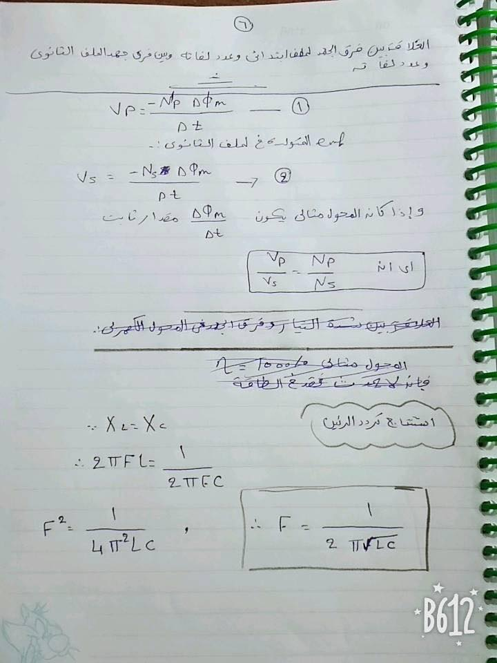 كل استنتاجات الكهربية - فيزياء ثانوية عامة 614