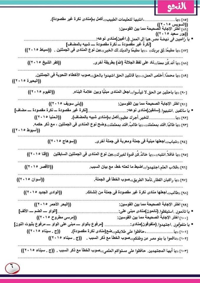 مراجعة علي درس المنادي للثالث الاعدادي ترم أول من واقع الامتحانات 6154