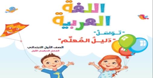 تحميل دليل المعلم لكتاب اللغة العربية للصف الأول الإبتدائي 2019 6166