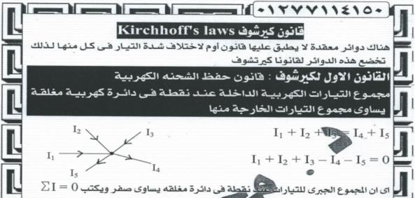 مذكرة شرح ومراجعة قوانين كيرشوف فيزياء الصف الثالث الثانوي  د/ محمد ياسر 6193