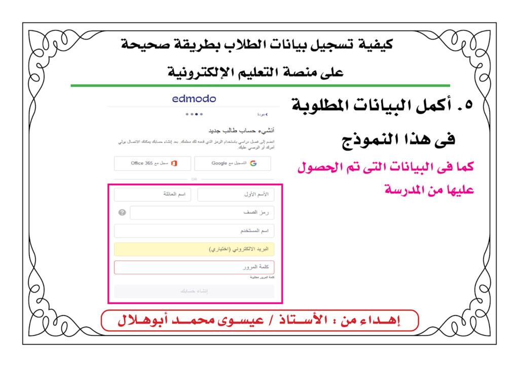 """شرح الطريقة الصحيحة لتسجيل الطلاب على منصة edmodo ادمودو """"صور"""" 620"""