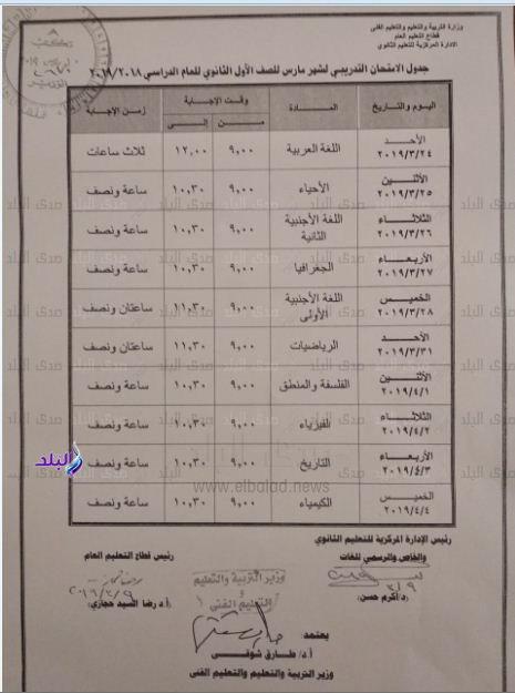 جدول امتحان مارس للصف الاول الثانوي 62100