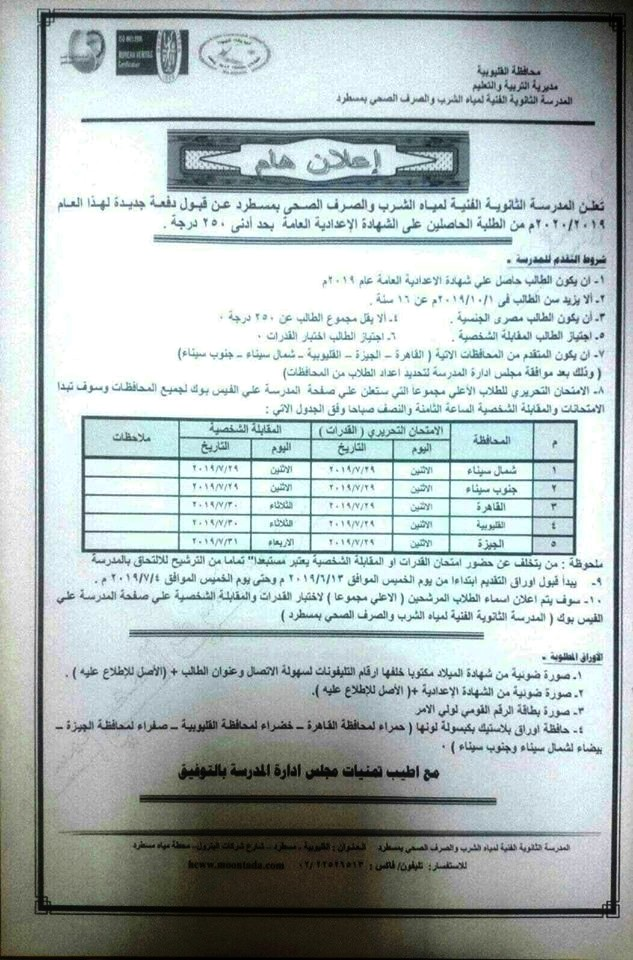 الشروط والأواق المطلوبة وموعد التقديم لمدرسة المياة والصرف الصحي بعد الإعدادية  62358910