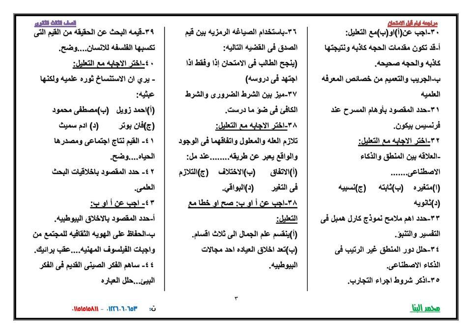 توقعات لامتحان الفلسفة والمنطق للثانوية العامة.. مستر محمد البنا 624
