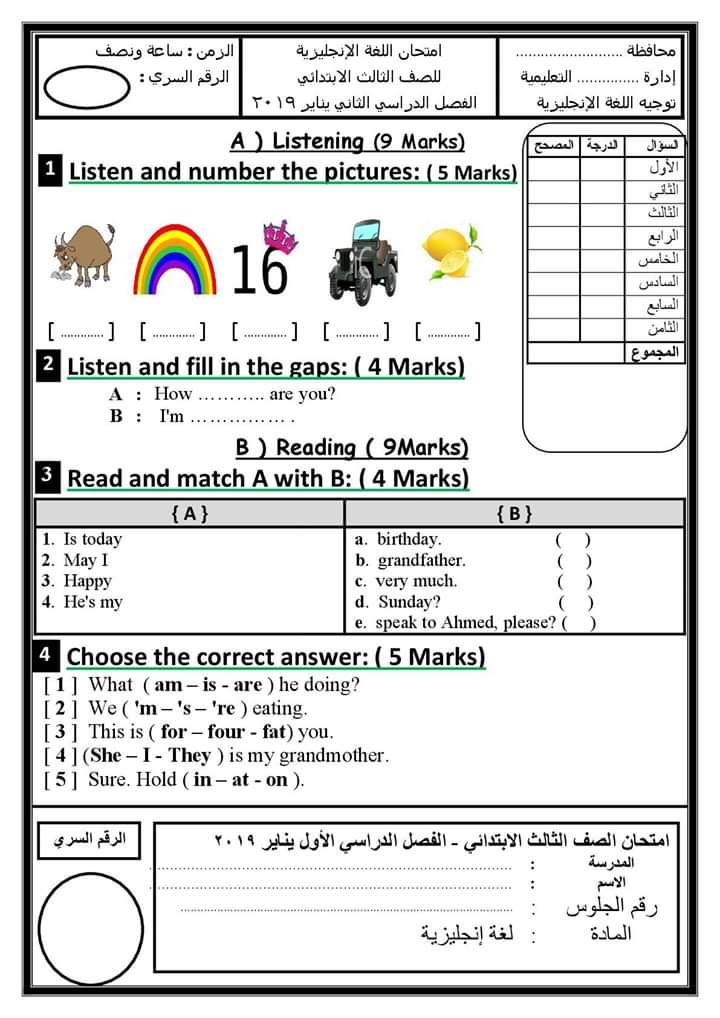 امتحانات الصف الثالث الابتدائي لغة عربية وحساب ولغة انجليزية وتربية دينية ترم أول 2019 6250